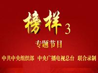 《榜样3》专题节目