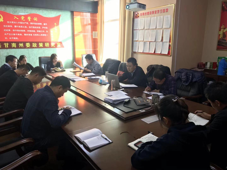 州委政研室深入学习党的十九届四中全会精神