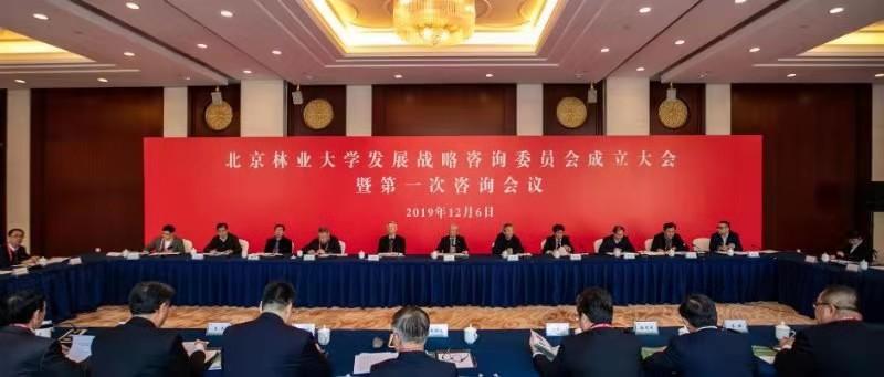北京林业大学成立发展战略咨询委员会 首次咨询聚焦黄河流域生态保护