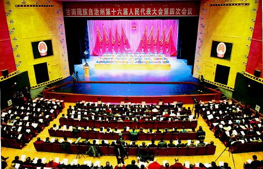 甘南藏族自治州第十六届人民代表大会第四次会议隆重开幕   俞成辉出席 安锦龙主持 赵凌云作《政府工作报告》