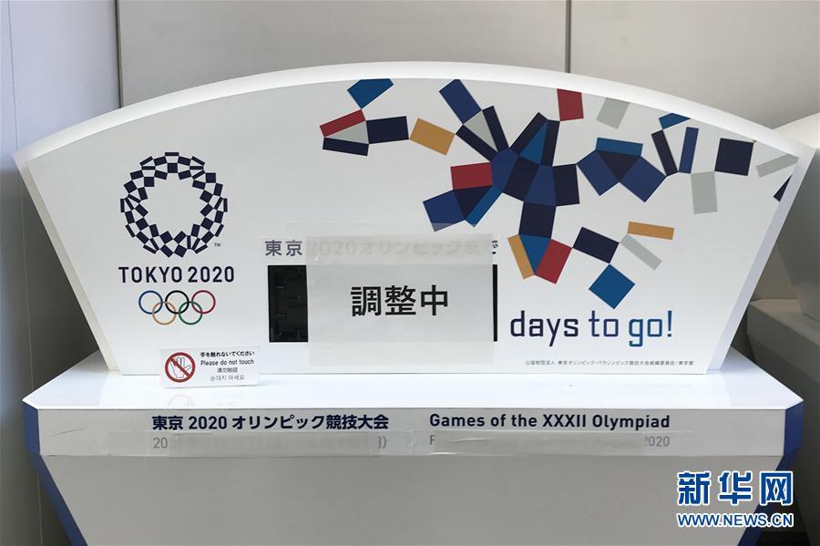 (体育)(3)东京奥运会延期至2021年举行