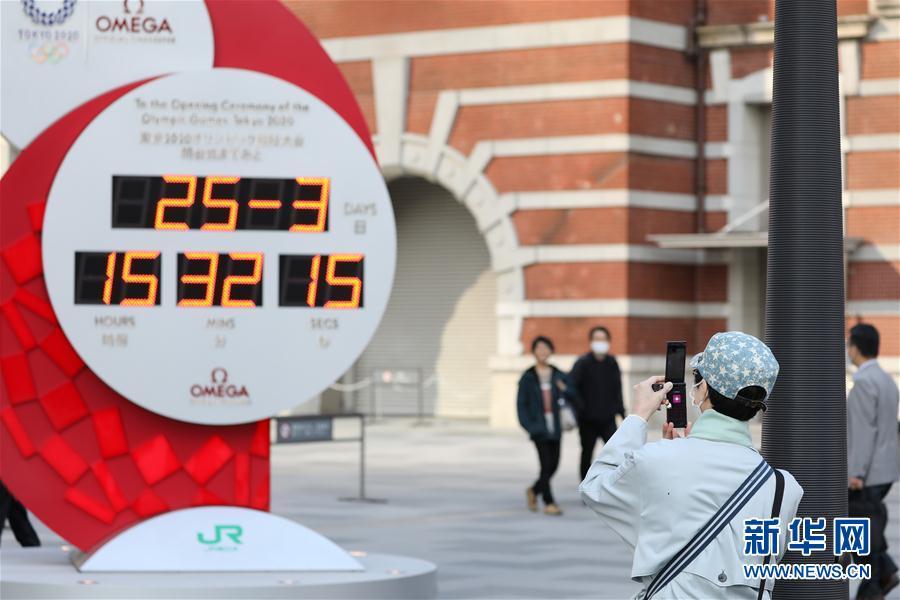 (体育)(5)东京奥运会延期至2021年举行