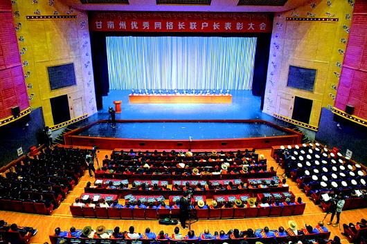 甘南州优秀网格长联户长表彰大会召开  俞成辉出席并讲话 赵凌云主持